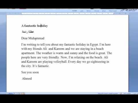 انشاء انكليزي عطله رائعه Fantastic Holiday Youtube