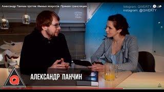 Александр Панчин против тёмных искусств. Прямая трансляция
