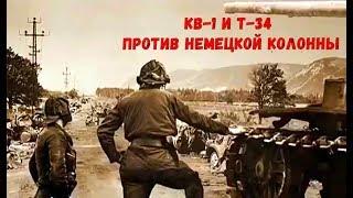 КВ-1 И Т-34 ПРОТИВ НЕМЕЦКОЙ КОЛОННЫ