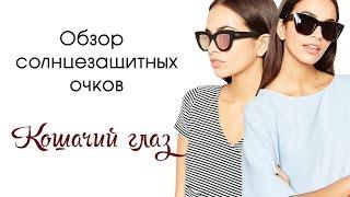 Женские солнцезащитные очки 2016