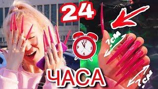 24 ЧАСА С ОЧЕНЬ ДЛИННЫМИ НОГТЯМИ 💅  ЧЕЛЛЕНДЖ ЭТО ПИП*Ц!!😱 24 HOUR CHALLENGE SUPER LONG ACRYLIC NAILS