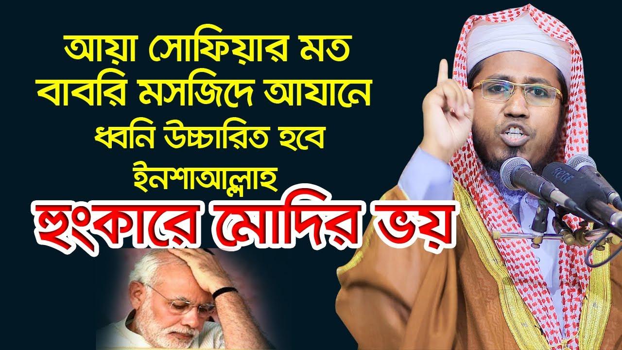 বাবরি মসজিদের মিনারায় আবারো আযানের ধ্বনি উচ্চারিত হবে ইনশাআল্লাহ Mufti Rafi Uddin