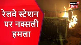 Bihar News: रेलवे स्टेशन पर नक्सली हमला   Breaking News   News18 India