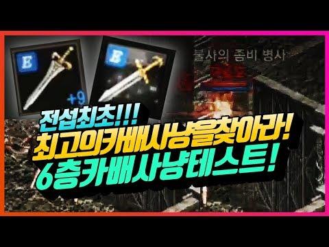 [똘끼 실험편]전섭최초 최고의카배사냥을찾아라! 9은날대검 6층카배사냥테스트! 리니지M 天堂M