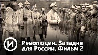 Революция. Западня для России. Фильм 2. Часть 2 (2018) | Телеканал
