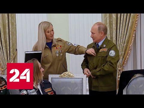 """""""Главное, чтобы знал, с кем целоваться"""" Путин дал напутствие главе студотрядов //Москва.Кремль.Путин"""