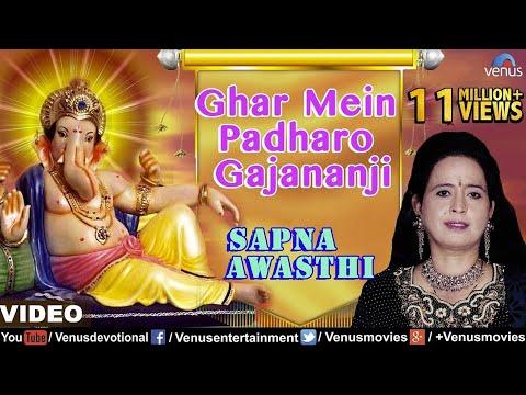 Ghar Mein Padharo Gajananji Full Songs | Sapna Awasthi | Top Ganesh Devotional Songs