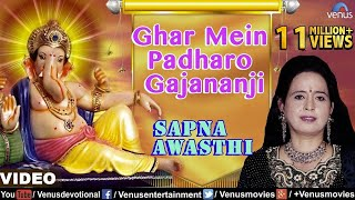 Ghar Mein Padharo Gajananji Full Songs | Sapna Awasthi | Top Ganesh Devotional Songs
