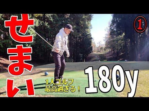 【難易度★★★】激狭ショートホールの連続!初の1人ゴルフをしたら楽しすぎた!前編
