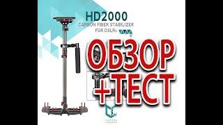 Китайский  стедикам HD2000 Handheld Stabilizer Carbon Fiber Dslr Steadicam