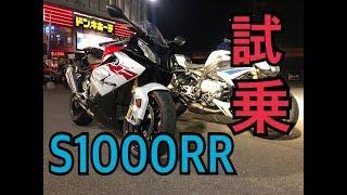 【モトブログ】 S1000RRに試乗!こいつはやばい。【最高】