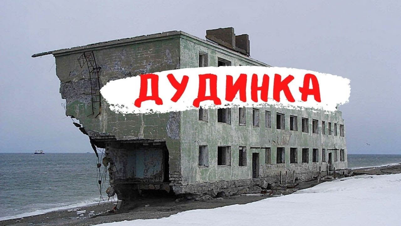 ДУДИНКА и НОРИЛЬСК САМЫЙ СЕВЕРНЫЙ ГОРОД ЗЕМЛИ!