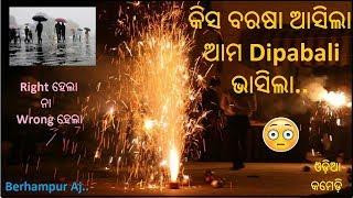 Rain In Diwali, Barsha Asila Dipawali Bhasila Khanti Berhampuriya Odia Funny Video    Berhampur Aj..