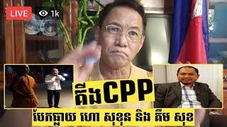 គឹម សុខ និង ហោ សុខុន គឺជាគីង CPP ? _ Public Policy of Hor Sokhon and Kim Sok | Khan Sovan