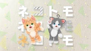 「ネコ・トモ」テーマ曲 ミュージックビデオ