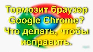 видео Гугл Хром тормозит. Что делать? Есть решение!