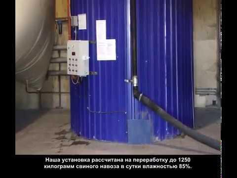 Установка генерации биогаза