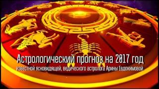 ПРОГНОЗ НА 2017 ГОД