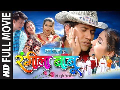 दिनेश लाल यादव 'निरहुआ' और स्वीटी छाबरा  की सुपरहिट भोजपुरी फिल्म HD - रंगीला बाबू  | Rangeela Babu