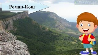 Урок 57  Природознавство 1 клас. Якими горами славиться Україна?
