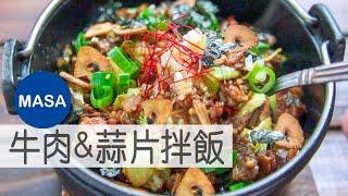 牛肉u0026蒜片拌飯/Beef u0026 Garlic Chips Donburi  MASAの料理ABC