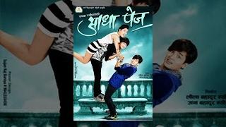 New Nepali Movie – Aadha Page (2016)