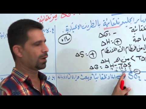دروس الكيمياء : الفصل الاول - المحاضرة السابعة للأستاذ مهند السوداني
