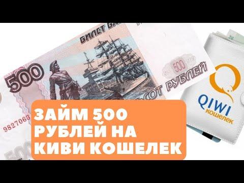 Займ 500 рублей на КИВИ Кошелек онлайн