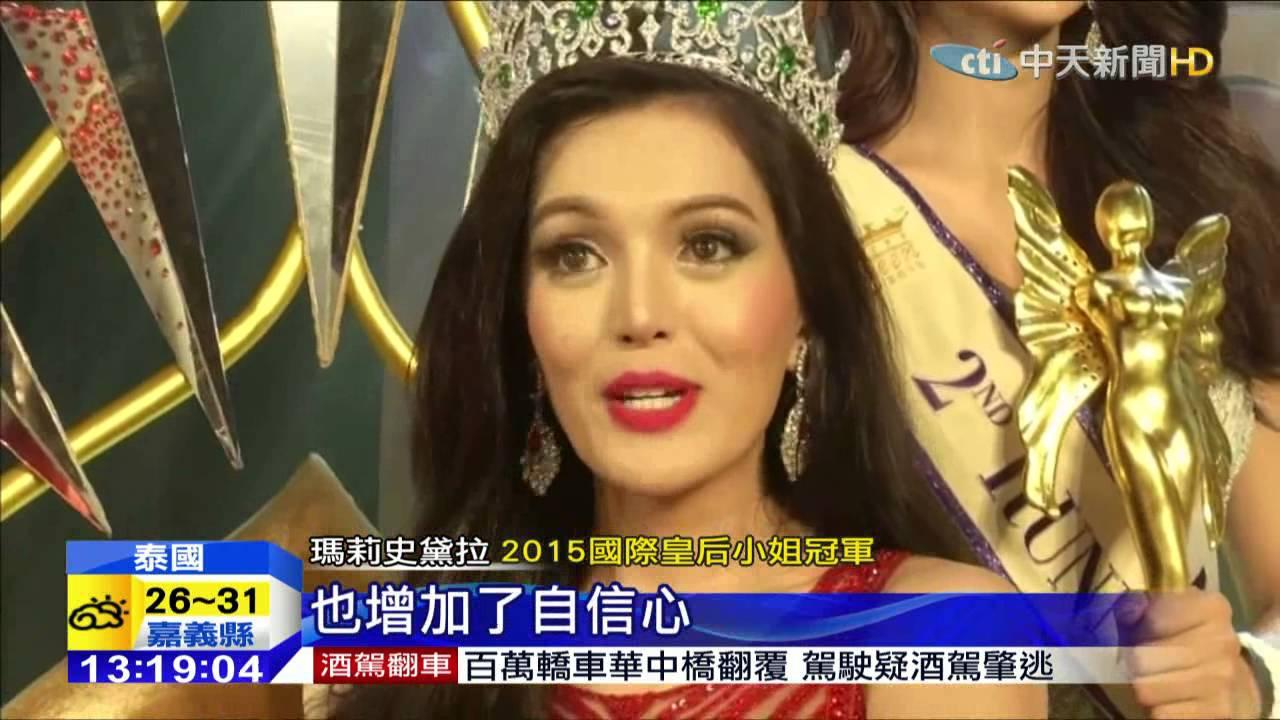 20151108中天新聞 比女人還女人!變性人選美冠軍出爐 - YouTube