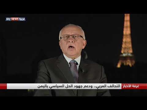 التحالف العربي.. ودعم جهود الحل السياسي باليمن  - نشر قبل 10 ساعة