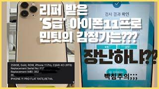민팃에 아이폰11프로 S급 팔기, 그리고 빡침.. |민…