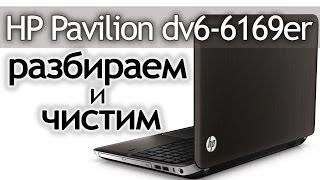 видео Ноутбуки HP PAVILION DV6-7100