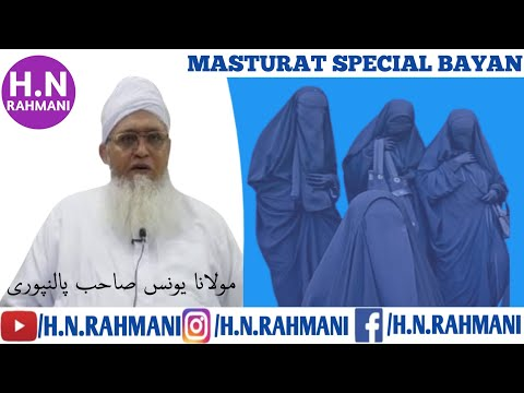 MASTURAT SPECIAL BAYAN ||HAZRAT MAULANA YUNUS SAHAB PALANPURI DB | SURAT | 2020