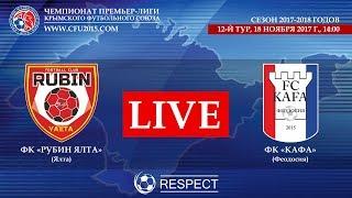 Рубин Ялта — Кафа (Феодосия). 12-й тур чемпионата ПЛ КФС