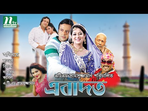 Ebadoth (এবাদত) Popular Bangla Movie by Shabnur & Riaz | NTV Bangla Movie (Full)