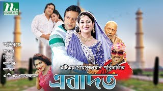 Most Popular Bangla Movie Ebadot by Shabnur, Riaz, ATM