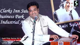 Garhwali Ghazal by Amit Sagar | अपडी पीड़ा | Live Garhwali Ghazal Concert Delhi | गढवाली ग़ज़ल