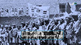 ثورة 26سبتمبر محطات النجاح والفشل.. حوار علي صلاح   أبعاد في المسار