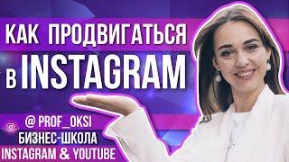 Продвижение сетевого бизнеса в Инстаграм // Сетевой маркетинг / День-4