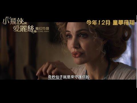 小飛俠與愛麗絲:魔幻奇緣 (Come Away)電影預告