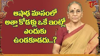 Why Daughter In Law And Aunt Are Separated In Ashada Masam ?   Bhakthione