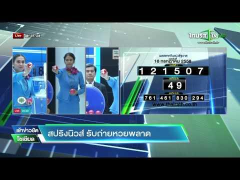 สปริงนิวส์รับถ่ายหวยพลาด  | 17-07-58 | เช้าข่าวชัดโซเชียล | ThairathTV