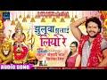Download झुलूवा झुलाई  लियो रे | Khesari Lal ,Priyanka Singh | Super Hit Devi Geet - मईया पुजाली #3 Song 2017 MP3 song and Music Video