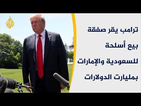 ترامب يقر صفقة بيع أسلحة للسعودية والإمارات بمليارت الدولارات  - نشر قبل 2 ساعة