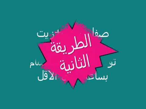 3 طرق طبيعية لتنعيم الشعر, طرق لتنعيم الشعر الخشن
