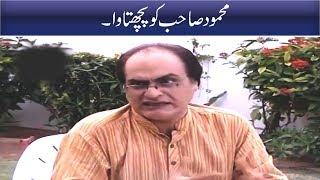 Kaash Main Yeh Kaam Nahi Karta | Funny Clip | BULBULAY
