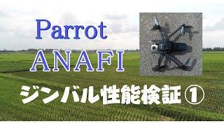 Parrot ANAFI ジンバル性能検証 ① thumbnail