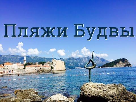 Жизнь и отдых в Черногории - sasha0404