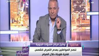 وكيل مركز التنبؤات الجوية يكشف موعد عودة درجات الحرارة بالقاهرة الي طبيعتها وانخفاض درجات الحرارة