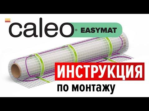 Нагревательный мат Caleo Easymat 180 15 кв.м. 2700 Вт